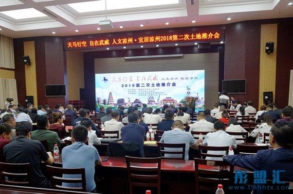 人文凉州宜居凉州2018第二次土地推介会在武威举