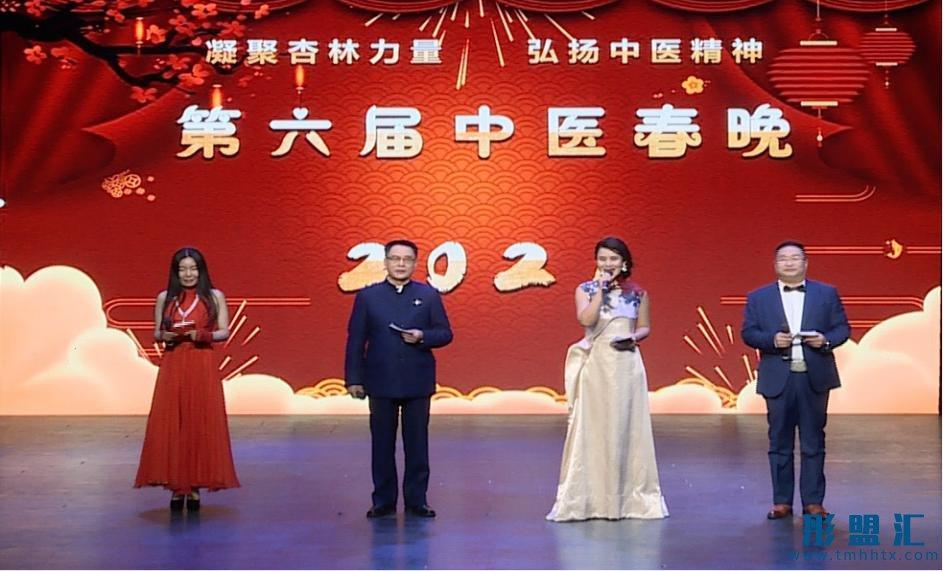 为中医事业发展跃马扬鞭——记第六届中医春晚